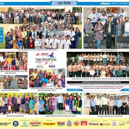 Co-sponsor-of-Mega-event-of-Lokmat-Mahamarathon